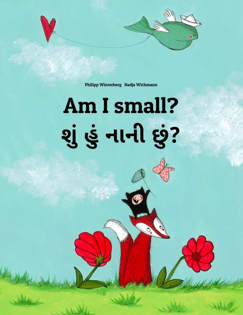 શું હું નાની છું?